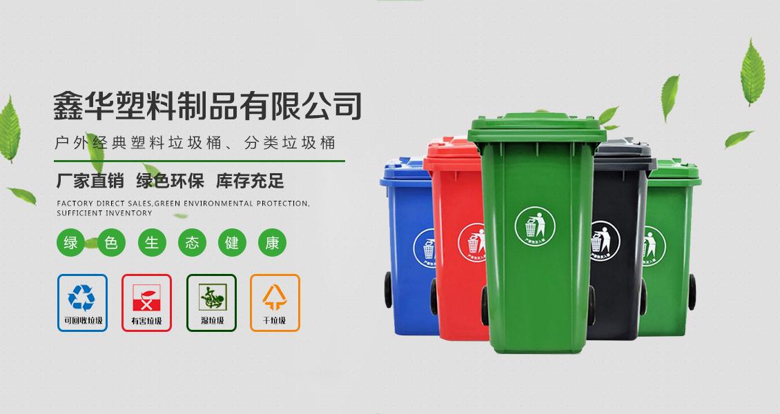 鑫华塑料制品有限公司